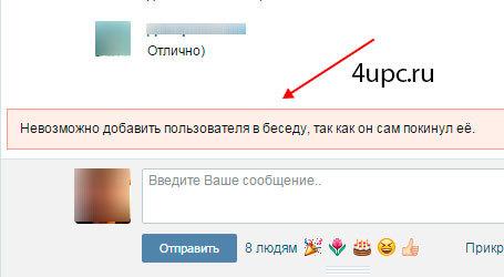 Как вернуться в беседу Вконтакте