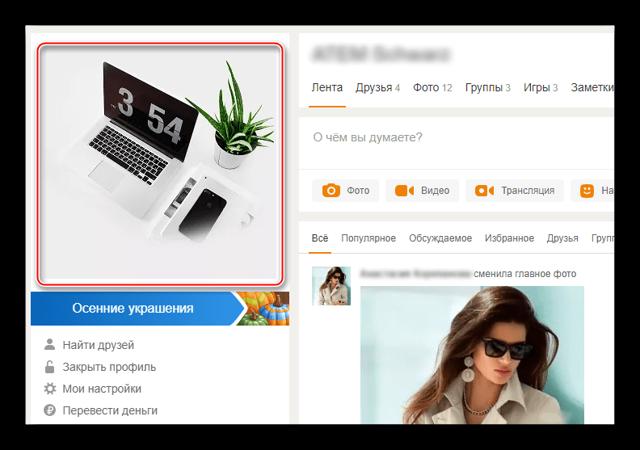 Главное фото в Одноклассниках: как поставить, изменить или удалить