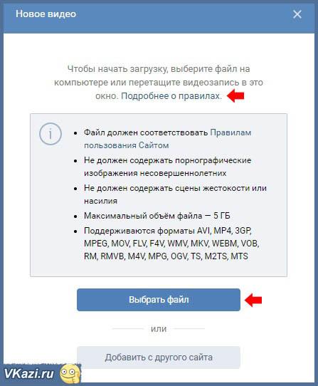 Как скрыть видеозаписи Вконтакте с компьютера или телефона
