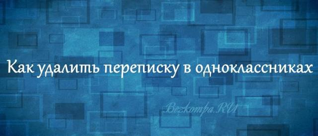 Как удалить сообщения в Одноклассниках