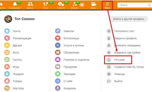 Как поменять язык в Одноклассниках на русский
