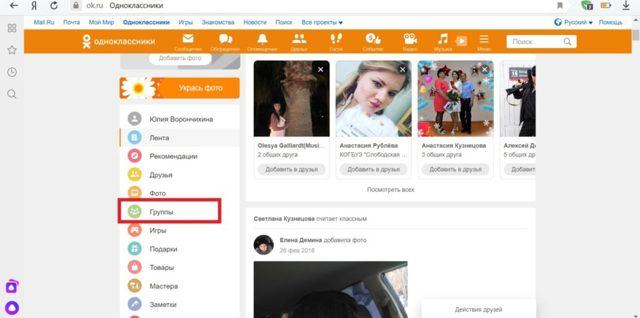Как добавить фото в группу в Одноклассниках