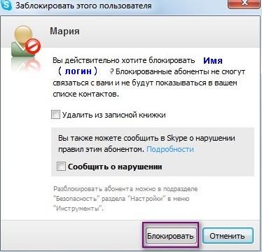 Как удалить контакт из скайпа навсегда
