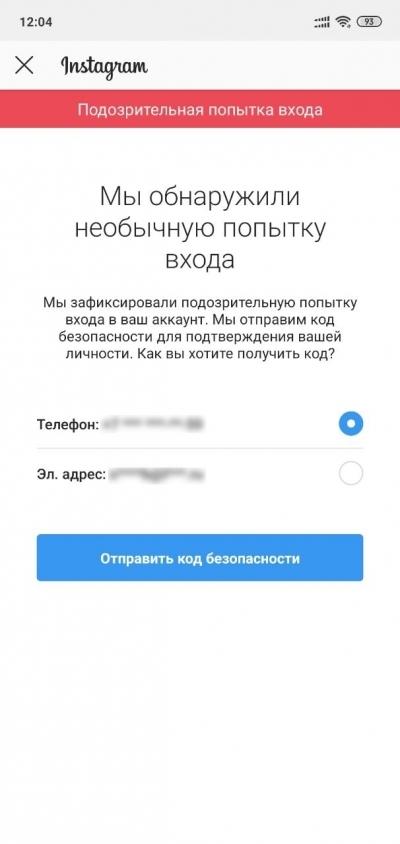 Подозрительная попытка входа в Инстаграм: что делать и как убрать