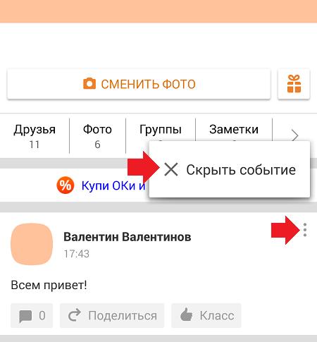 Как удалить статус в Одноклассниках