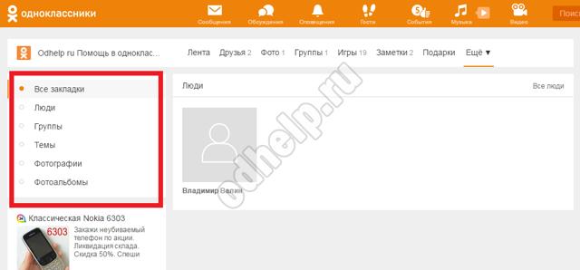 Как добавить в закладки в Одноклассниках