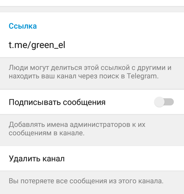 Как создать, удалить и пригласить людей в канал в telegram