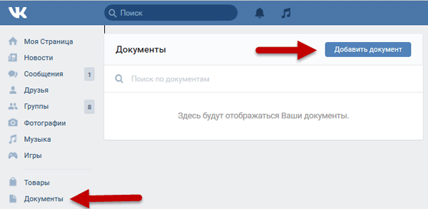 Гифка вконтакте не двигается