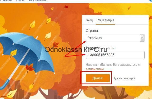 Как зарегистрироваться в Одноклассниках