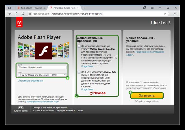 Как включить Флеш Плеер в Яндекс браузере