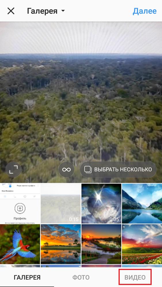 Как добавить видео в Инстаграм