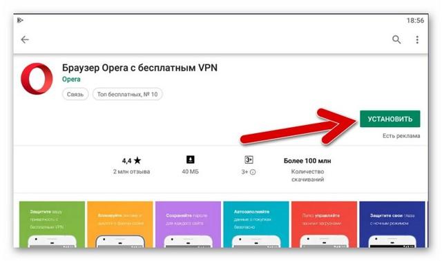 Как в Опере включить vpn