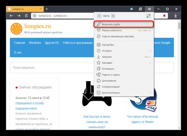 Как включить режим Турбо в Яндекс браузере