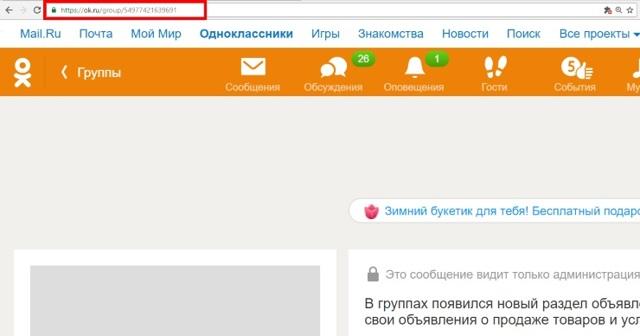 Как изменить ссылку в Одноклассниках