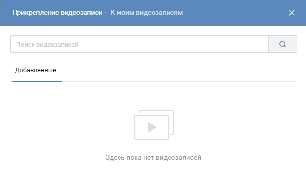 Как добавить видео Вконтакте: в альбом, в группу, на стену