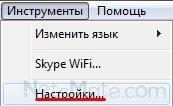 Нет звука в скайпе. Что делать?