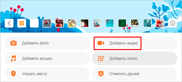 Как поставить статус в Одноклассниках