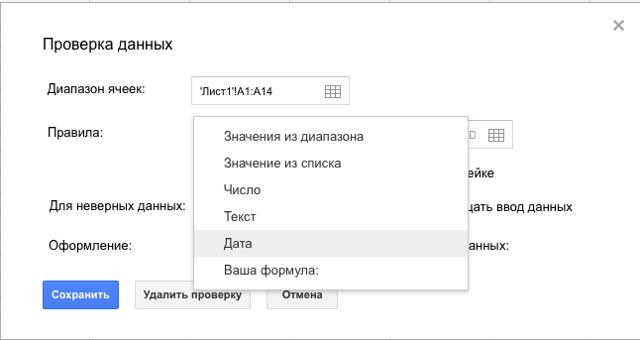 Как сделать выпадающий список в google таблицах