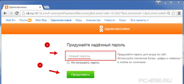 Как восстановить пароль в Одноклассниках