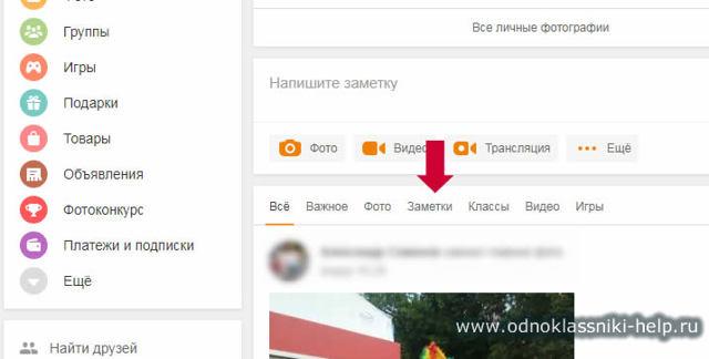 Как поставить и посмотреть классы в Одноклассниках