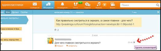 Как удалить комментарий в Одноклассниках