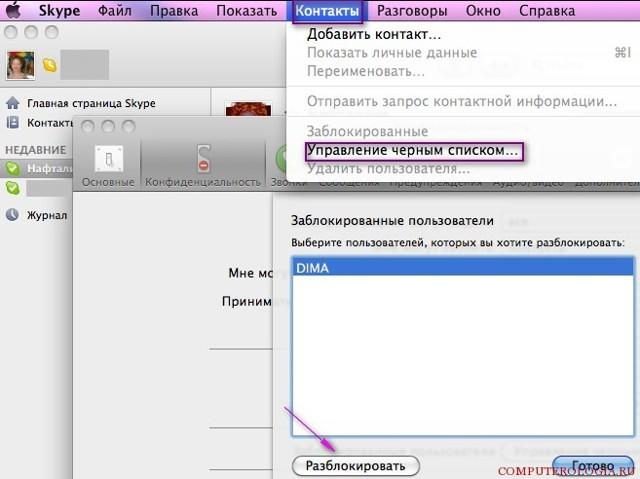 Черный список в скайпе. Как добавить или убрать