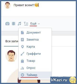 Таймер отправки сообщений ВК