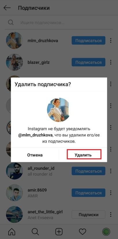 Как удалить подписчика в Инстаграме