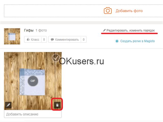 Как удалить гифы из Одноклассников