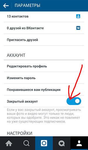 Как скрыть фото в Инстаграме: обзор способов