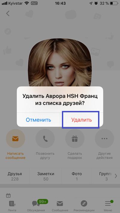 Как удалить подписчиков в Одноклассниках с компьютера или телефона