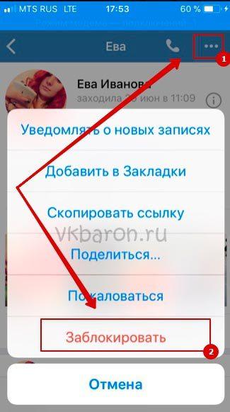 Как удалить подписчиков Вконтакте