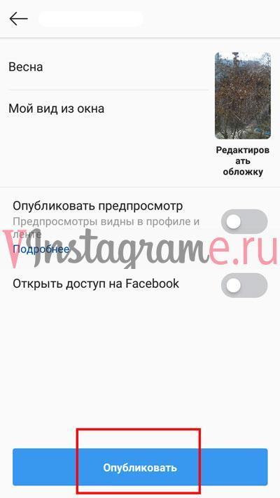 igtv в Инстаграм: что это и как добавить видео