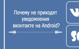 Почему не приходят уведомления в вк на android