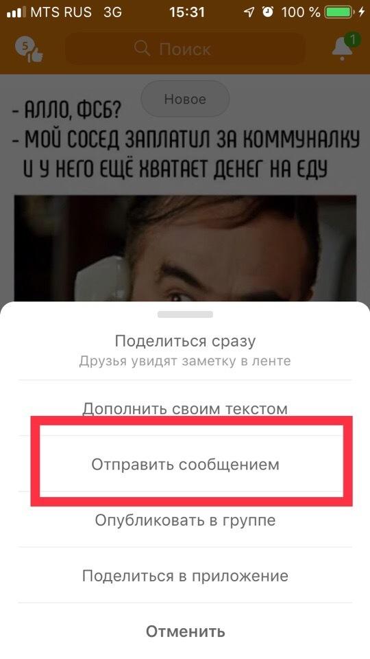 Как отправить фото в Одноклассниках сообщением