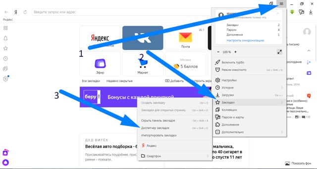 Как восстановить вкладки в Яндекс браузере