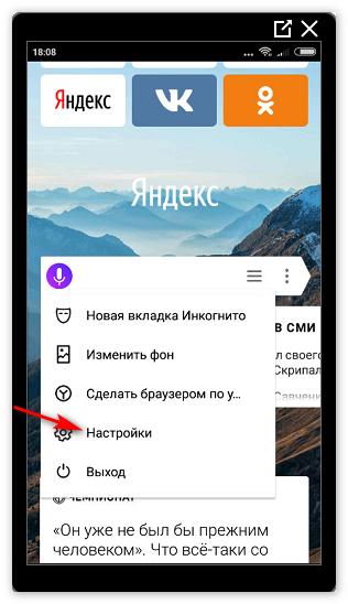 Как очистить кэш в Яндекс браузере