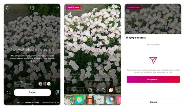 Как сделать прямой эфир в Инстаграме: инструкция с фото