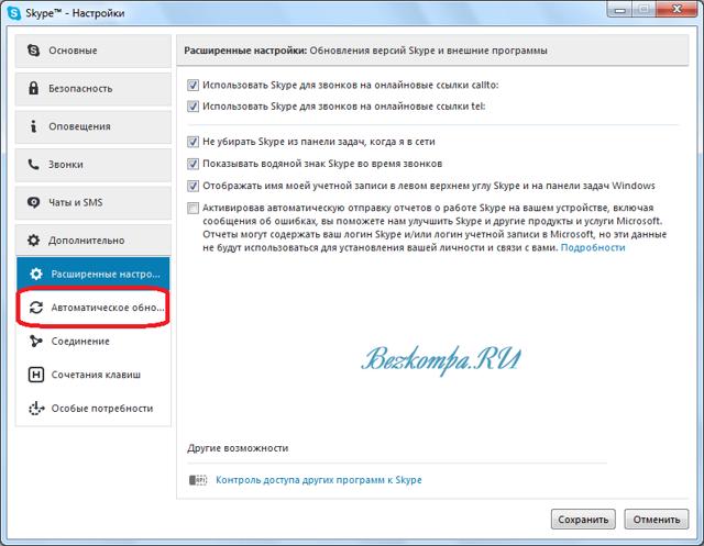 Как отключить автоматическое обновление скайпа