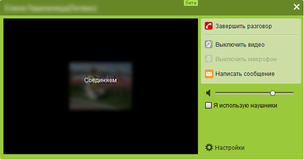 Как позвонить в Одноклассниках: чрез компьютер или телефон