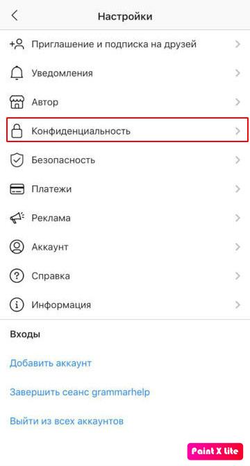Как закрыть аккаунт в Инстанграме