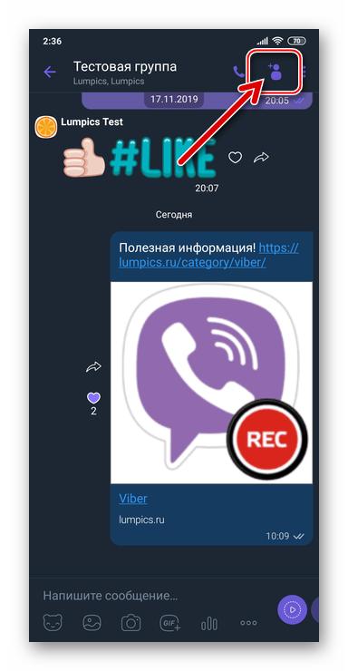 Как добавить участника в группу viber
