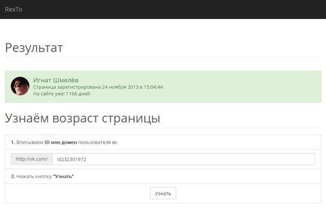 Как узнать дату регистрации вконтакте