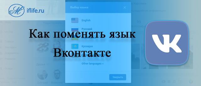 Как поменять язык в вк с компьютера или телефона