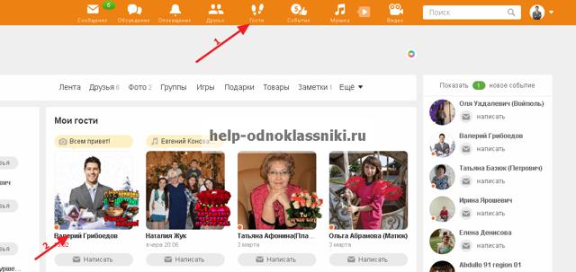 Как узнать, кто подарил подарок в Одноклассниках