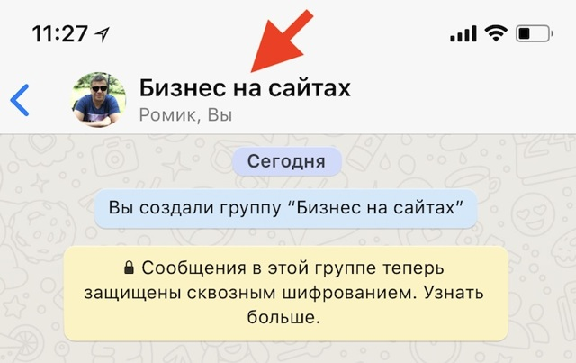 Как создать группу в whatsapp: пошаговая инструкция