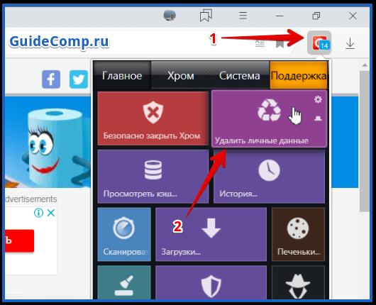 История браузера Яндекс: как посмотреть и очистить