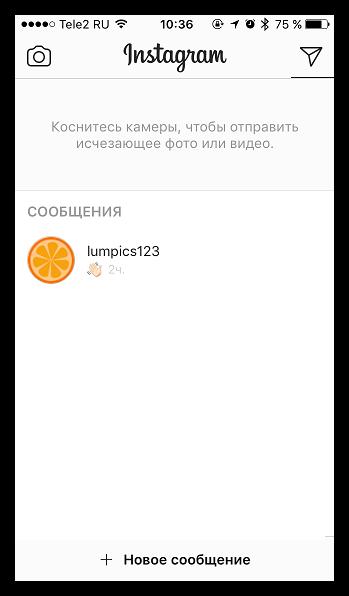 Как отправить сообщение в Инстаграме