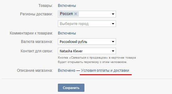 Как добавить товар на страницу или в группу в вк