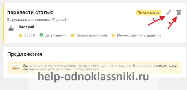 Достижения в Одноклассниках: как посмотреть и получить